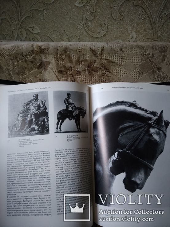 Русская скульптура XIX -- начала XX века, фото №8