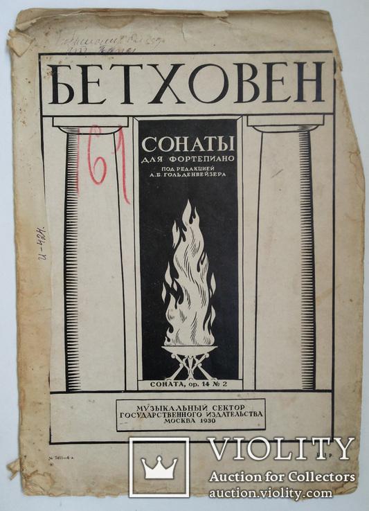 Бетховен Сонаты для фортепиано 1930 тираж 300, фото №2