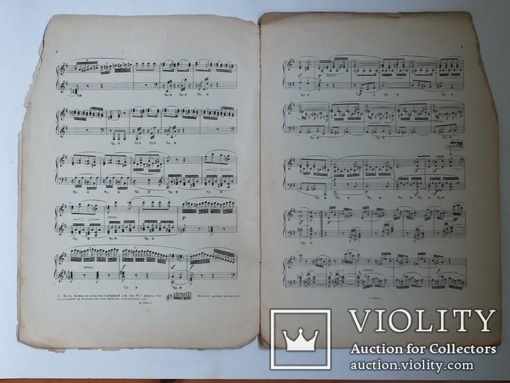 Бетховен Сонаты для фортепиано 1930 тираж 300, фото №4