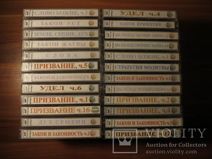 Аудиокассеты импортные б.у 25 шт. с молитвами, фото №3