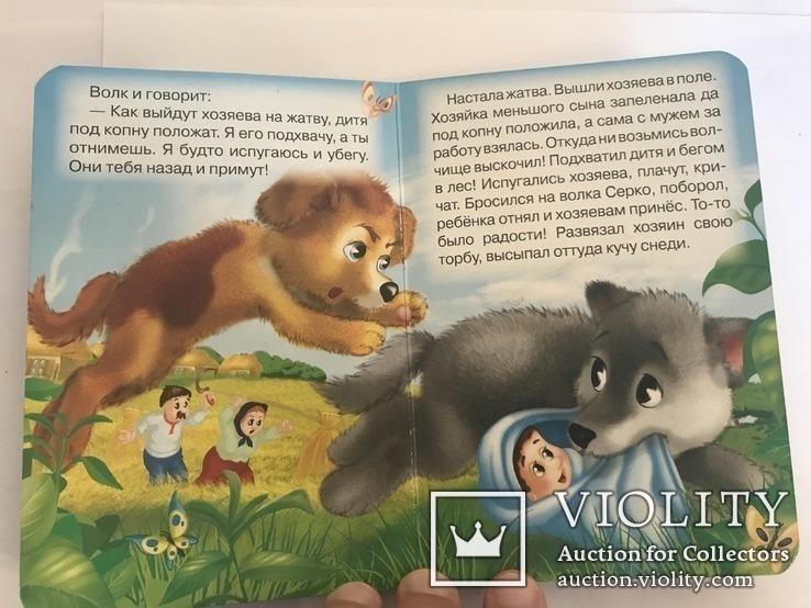 """Книга """"Серко"""" По мотивам этой сказки был снят знаменитый мультфильм """"Жил-был пёс""""., фото №3"""