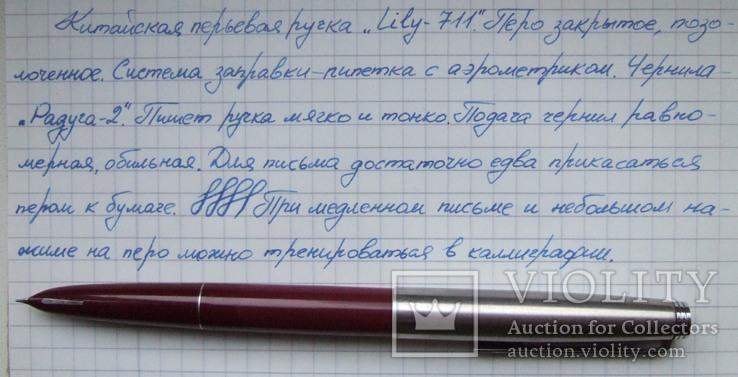 """Новая китайская перьевая ручка """"Lily-711""""., фото №9"""