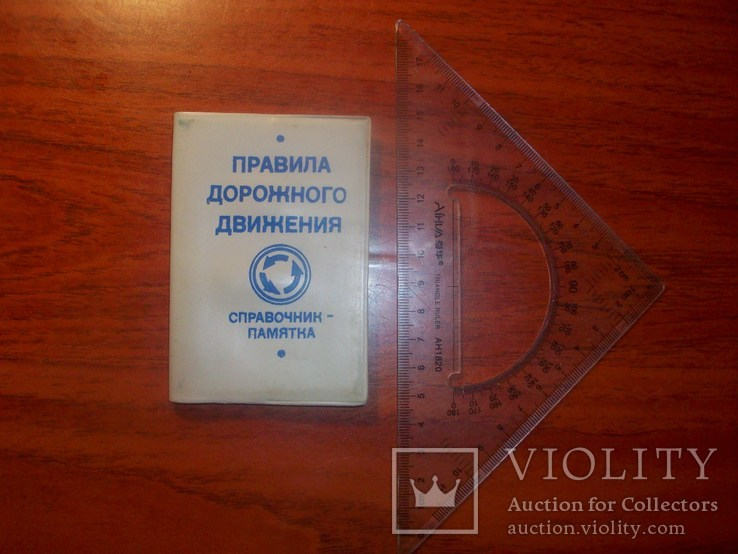 Блокнот-календарь ПДД СССР, фото №2