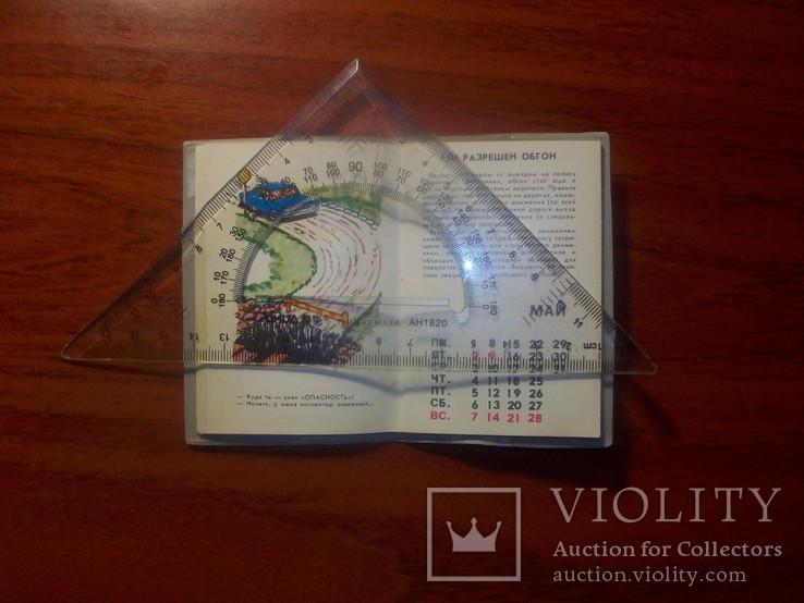 Блокнот-календарь ПДД СССР, фото №4