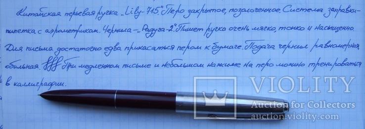 """Китайская перьевая ручка """"Lily-715"""". Пишет очень мягко, тонко и насыщенно., фото №9"""