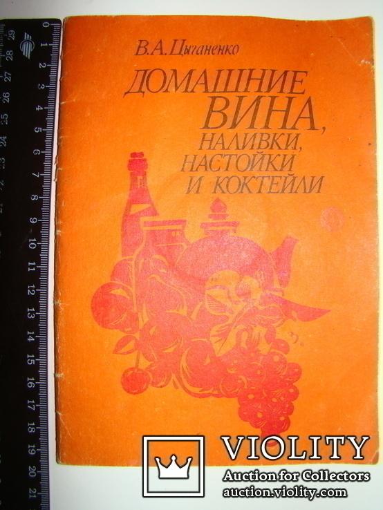 Домашние вина, наливки, настойки и коктейли. В.А.Цыганенко. 1991., фото №2