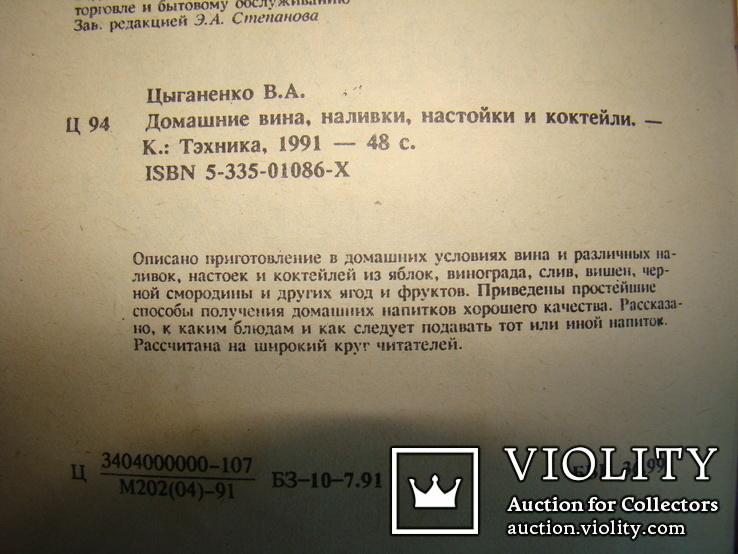 Домашние вина, наливки, настойки и коктейли. В.А.Цыганенко. 1991., фото №3