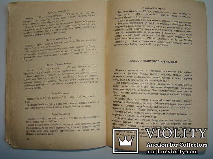 Домашние вина, наливки, настойки и коктейли. В.А.Цыганенко. 1991., фото №7