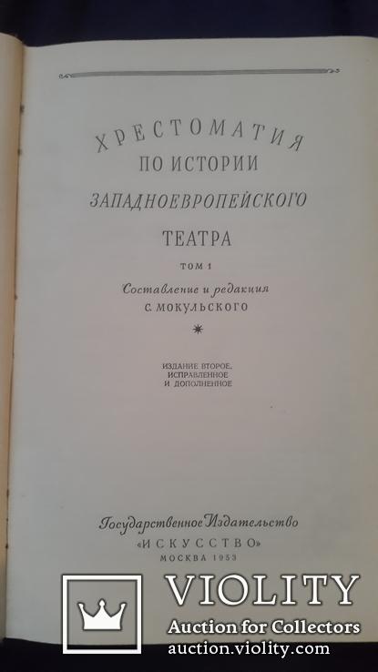 Фундаментальное издание в 2 томах Хрестоматия по истории Западноевропейского театра, фото №3