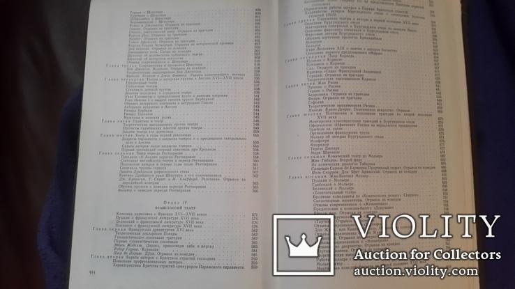 Фундаментальное издание в 2 томах Хрестоматия по истории Западноевропейского театра, фото №10