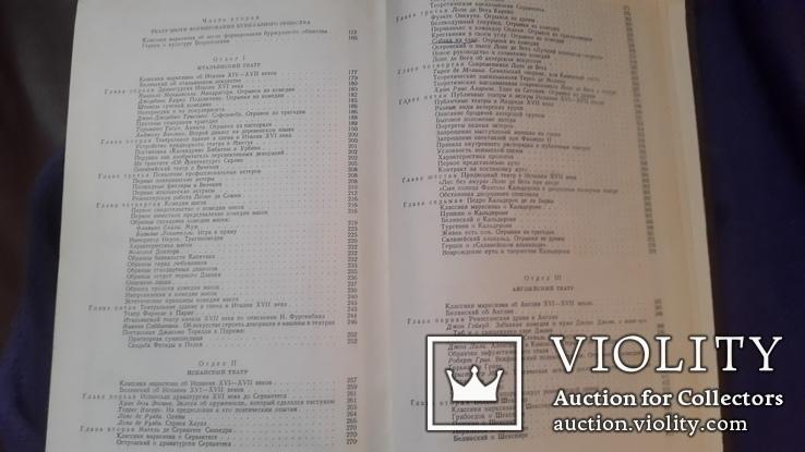 Фундаментальное издание в 2 томах Хрестоматия по истории Западноевропейского театра, фото №11