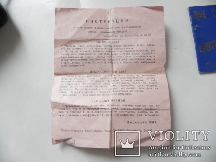 Экспонометры, фото №8