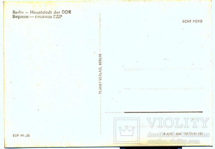 Берлин ГДР 70-е 2 шт, фото №3