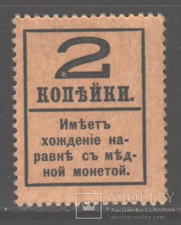 Россия. 1917. Марки-деньги, надпечатка, 2 коп. **., фото №3