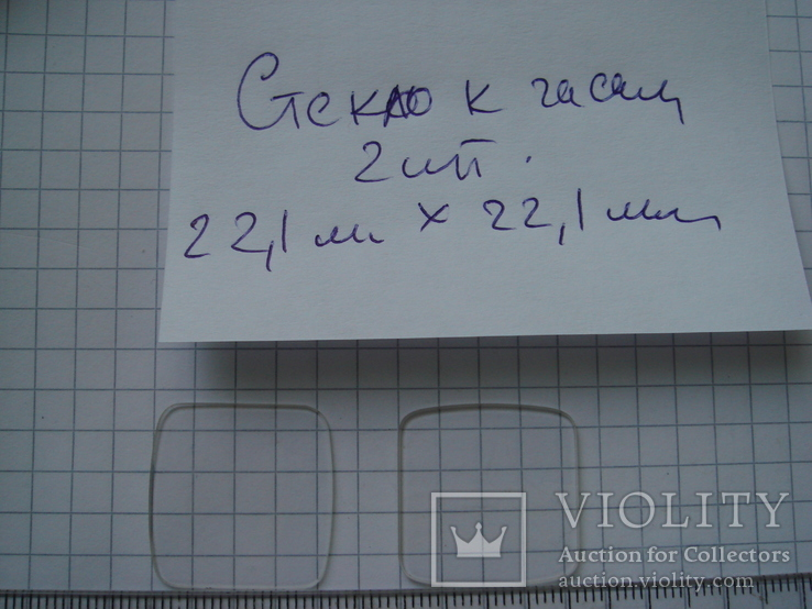 Стекло к часам 2 шт. Размер 22.1 мм на 22.1 мм., фото №5