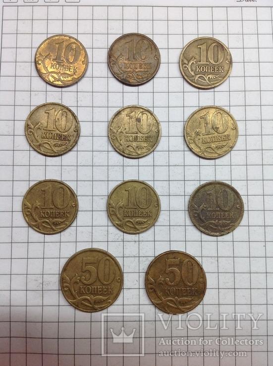 Монеты России 10 копеек и 50 копеек 11шт, фото №2