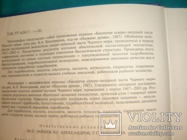 Северо-западная часть Черного моря: биология и экология, фото №4