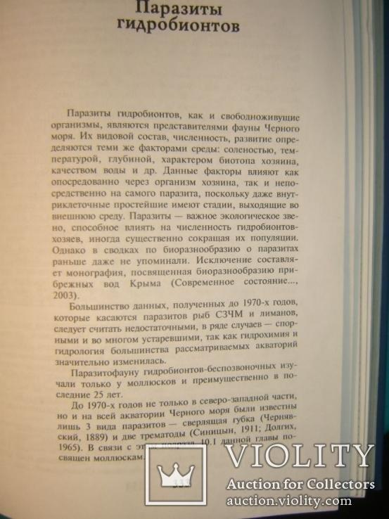 Северо-западная часть Черного моря: биология и экология, фото №5