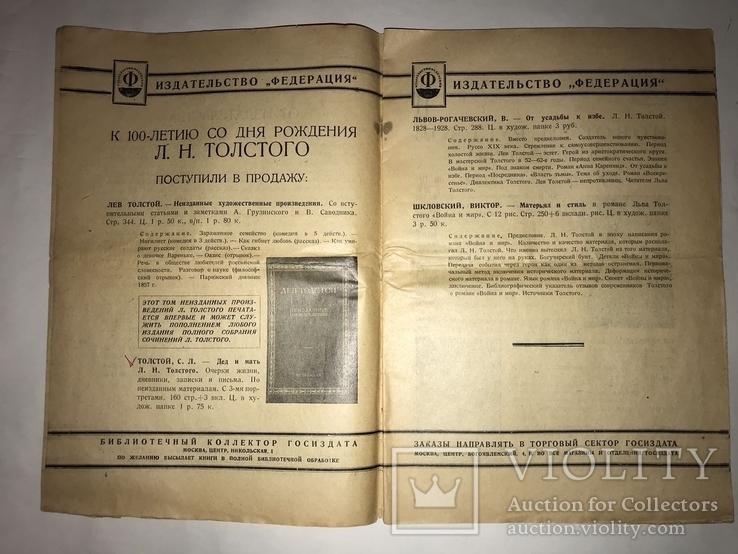 1928 Каталог Издательство Федерация, фото №4