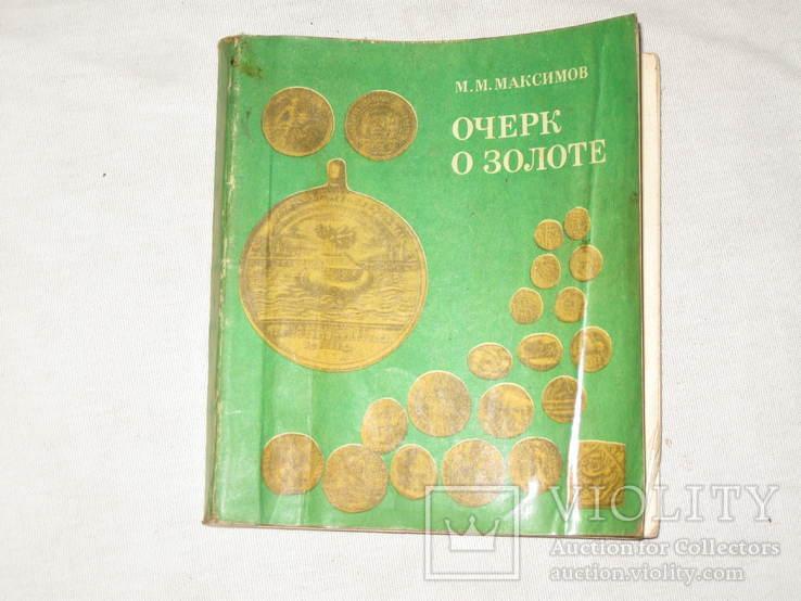 Очерки о золоте 1977 М.М.Максимов, фото №2