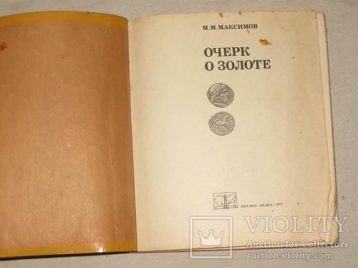 Очерки о золоте 1977 М.М.Максимов, фото №3