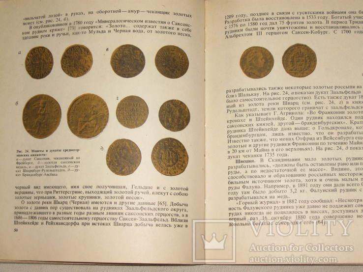 Очерки о золоте 1977 М.М.Максимов, фото №6