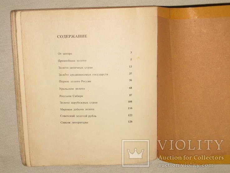 Очерки о золоте 1977 М.М.Максимов, фото №8
