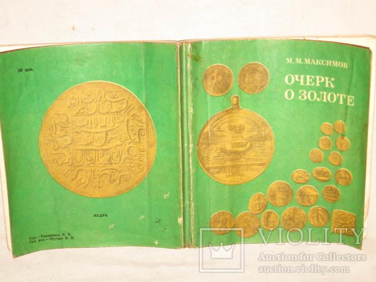 Очерки о золоте 1977 М.М.Максимов, фото №9