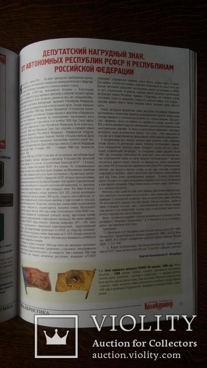 Петербургский коллекционер 2013 номер 4 (78) Боевого красного знамени Партизан Смерш, фото №9