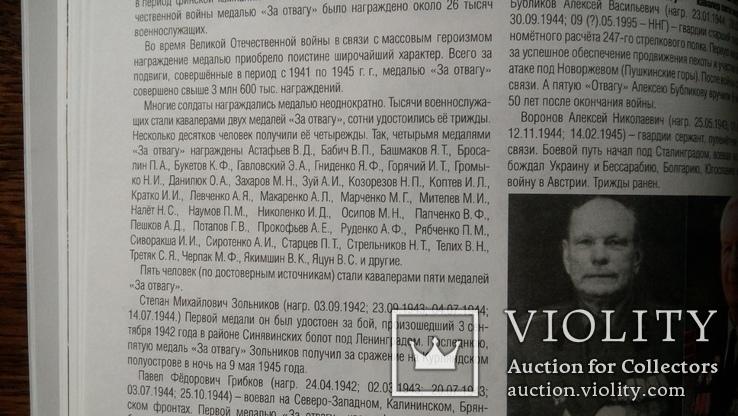 Петербургский коллекционер 2013 номер 5 (79) медаль за отвагу орден Боевого красного, фото №5