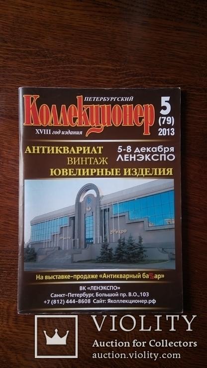 Петербургский коллекционер 2013 номер 5 (79) медаль за отвагу орден Боевого красного, фото №9