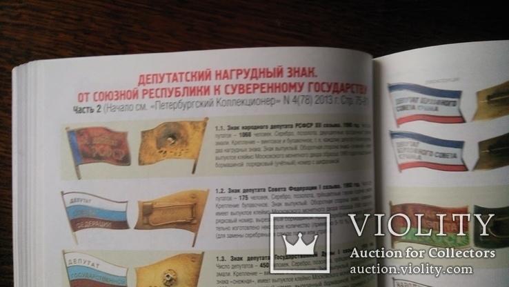 Петербургский коллекционер 2013 номер 5 (79) медаль за отвагу орден Боевого красного, фото №10