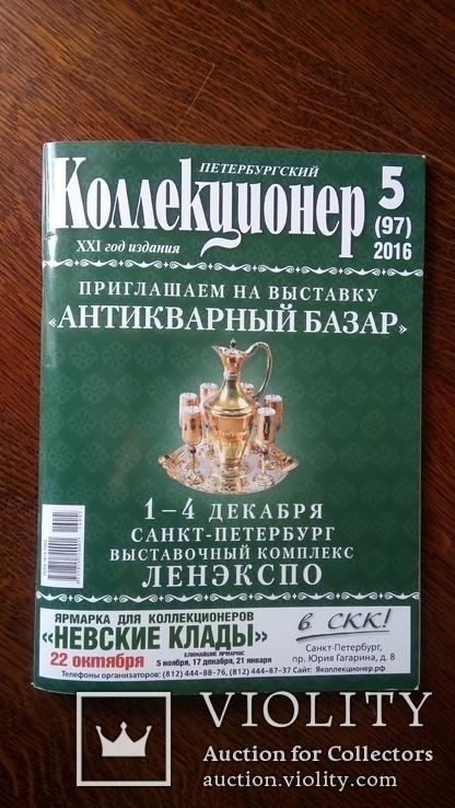 Петербургский коллекционер 2016 год 5 (97), фото №3