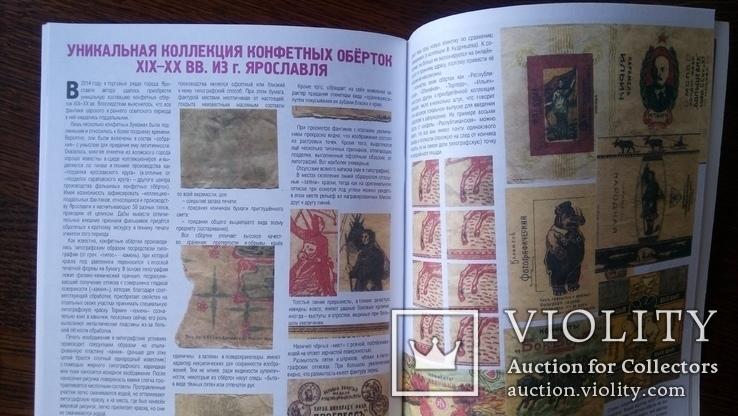 Петербургский коллекционер 2016 год 5 (97), фото №9