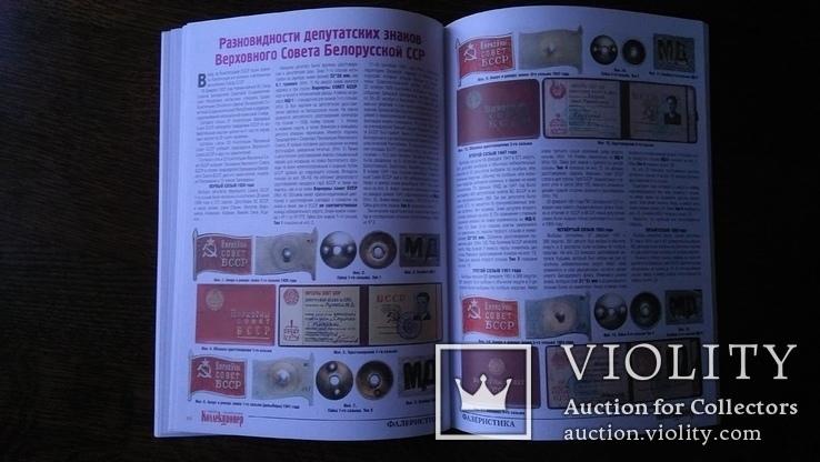 Петербургский коллекционер 2016 номер 6 (98) депутатский знак 5 рублей 1899 эб, фото №4