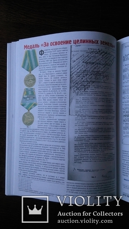 Петербургский коллекционер 2016 номер 6 (98) депутатский знак 5 рублей 1899 эб, фото №2