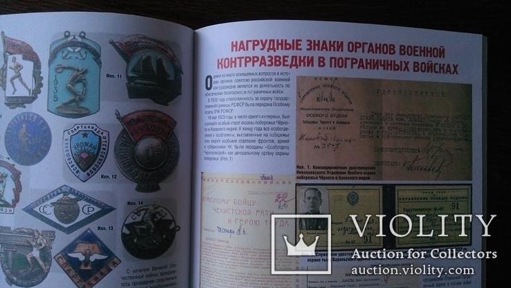Петербургский коллекционер 2016 номер 6 (98) депутатский знак 5 рублей 1899 эб, фото №8