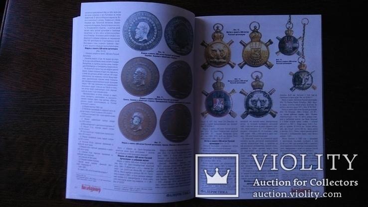 Петербургский коллекционер 2016 номер 6 (98) депутатский знак 5 рублей 1899 эб, фото №10