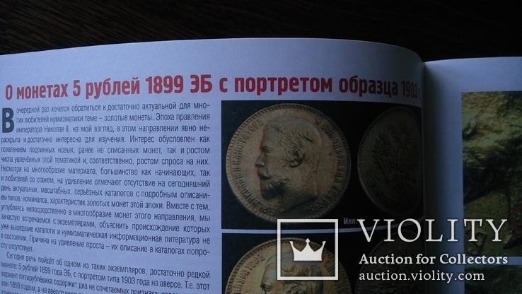 Петербургский коллекционер 2016 номер 6 (98) депутатский знак 5 рублей 1899 эб, фото №12