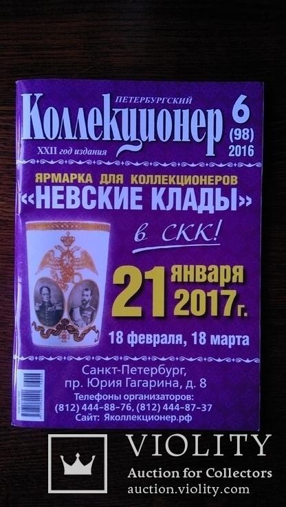 Петербургский коллекционер 2016 номер 6 (98) депутатский знак 5 рублей 1899 эб, фото №3