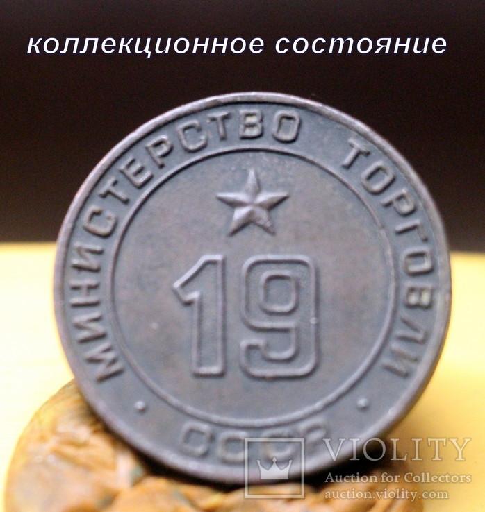 """Жетон №19 """"Министерство торговли СССР"""" с вырезом, фото №2"""