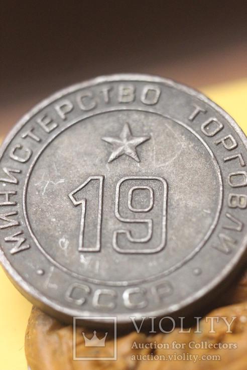 """Жетон №19 """"Министерство торговли СССР"""" с вырезом, фото №6"""