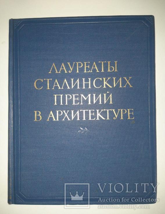 Лауреаты Сталинских премий в архитектуре 1941-1950