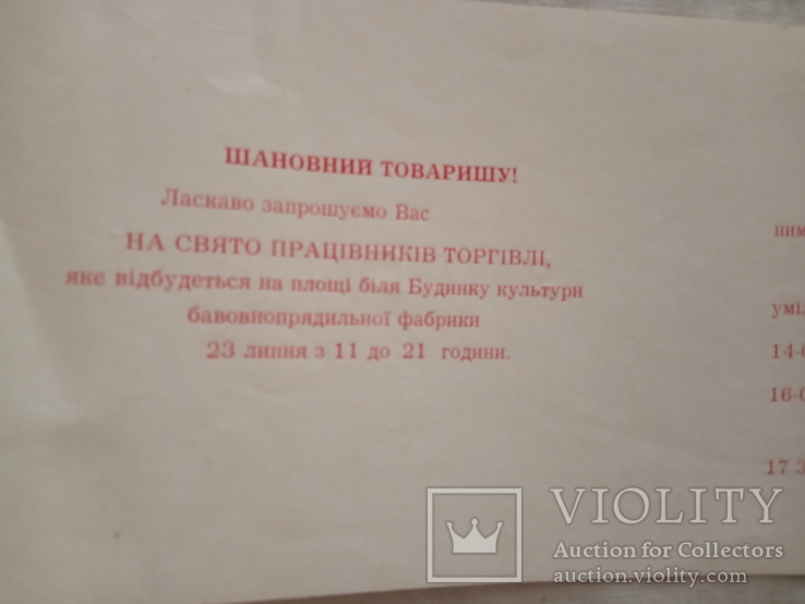 Приглашение на праздник работников торговли г . Полтава, фото №3