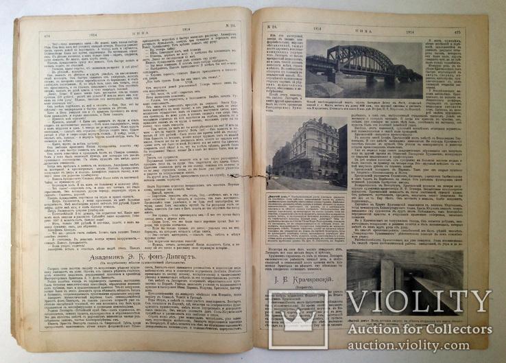 Журнал Нива № 24 1914 г, фото №10