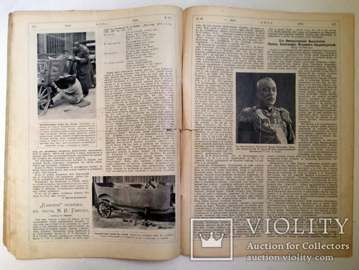 Журнал Нива № 24 1914 г, фото №11