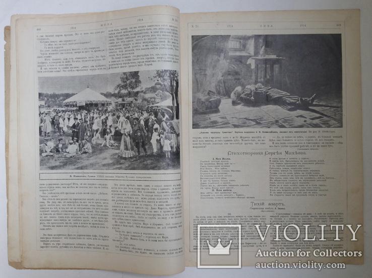 Журнал Нива №23 1914 г, фото №7