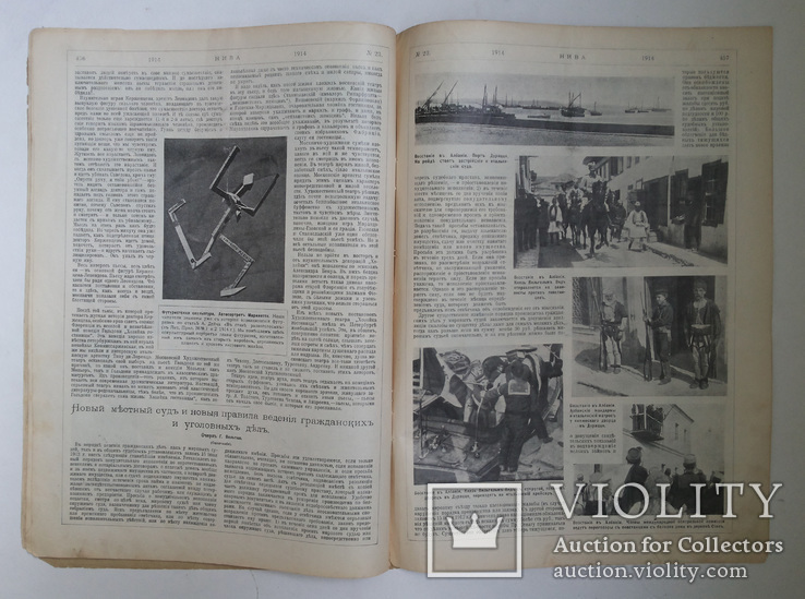Журнал Нива №23 1914 г, фото №10