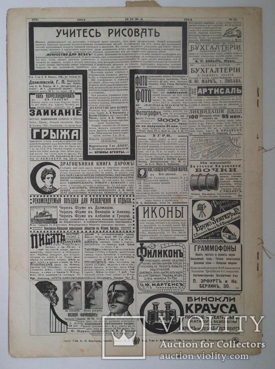 Журнал Нива №23 1914 г, фото №13
