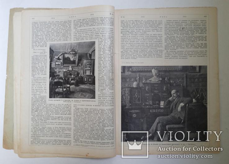 Журнал Нива №22 1914, фото №8